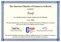 Valuable member of the American Chamber of Commerce in Russia