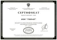 Сертификат участника программы «Книжки в подарок»