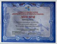 Диплом за активное участие в работе II Общероссийского Форума «Инфраструктурные проекты России»
