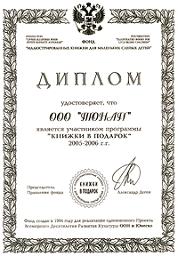 Диплом участника программы «Книжки в подарок»