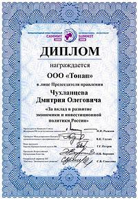 Диплом Международного инвестиционного саммита