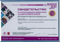 Свидетельство о награждении медалью 11-го международного форума «Высокие технологии XXI века»