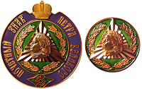 Орден «Почетный знак Петра Великого»