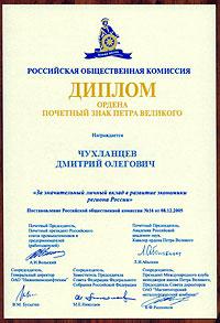 Диплом ордена «Почетный знак Петра Великого»