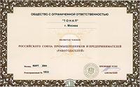 Членство в Российском союзе промышленников и предпринимателей (работодателей)