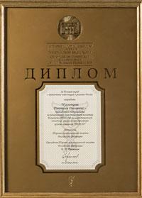 Диплом ТПП. За большой вклад в привлечение инвестиций в регионы России